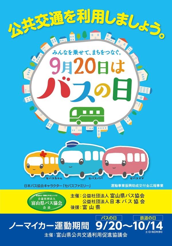 9月20日バスの日」について - お...