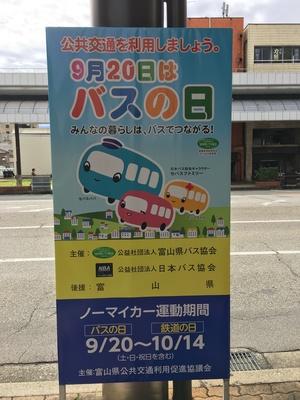 バス亭の立て看板image1.jpeg