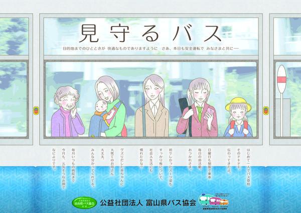 バス協会中吊り広告.jpg