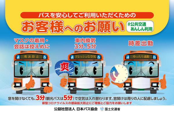 「公共交通安心利用」横版ポスターbus_poster_yoko_ol.jpg