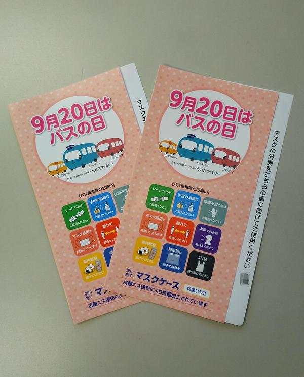 DSC_0696  マスクケース.JPG