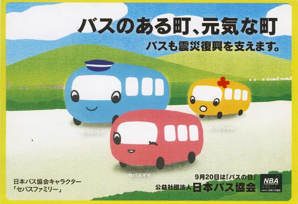9月20日は「バスの日」について ...