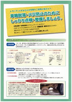 info20110811PDF.jpg